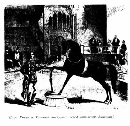 Цирк Хоули и Кашинга королевой Викторией