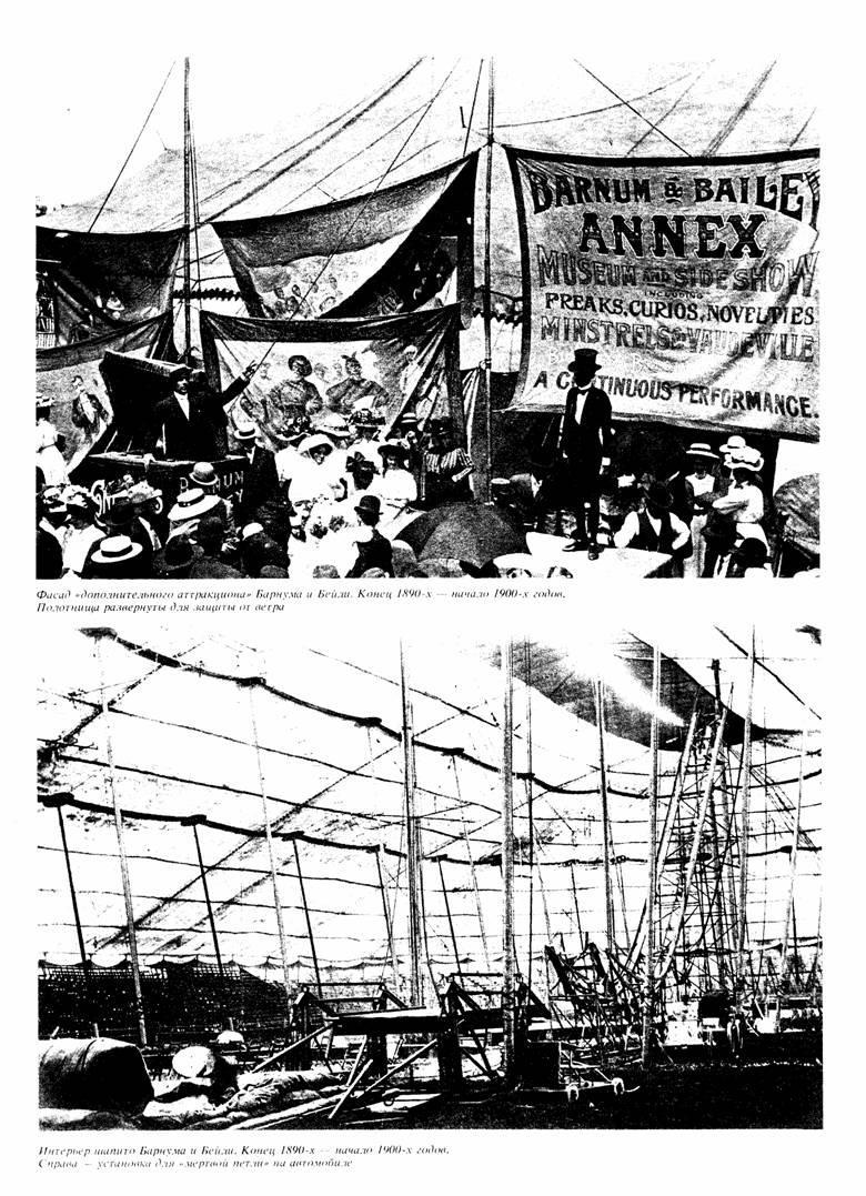 Фасад дополнительного аттракциона Барнула и Бейли 1890 -  гг. Полотнищи развернуты от ветра. Интерьер шапито Барнума 1890 - 1900 гг. Справа установка для мертвой петли на автомобиле