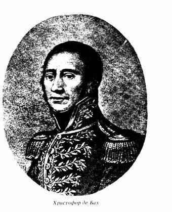 Христофор де Бах