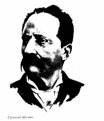 Готхольд Шуман