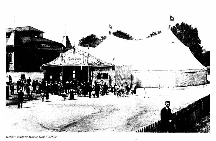 первое Шапито цирка Кни в Берне