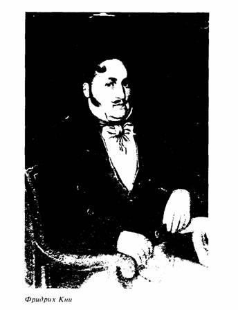 Фридрих Кни