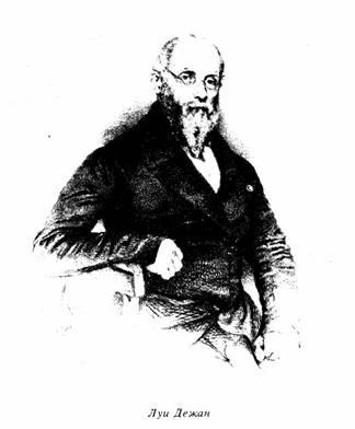 Луи Дежан