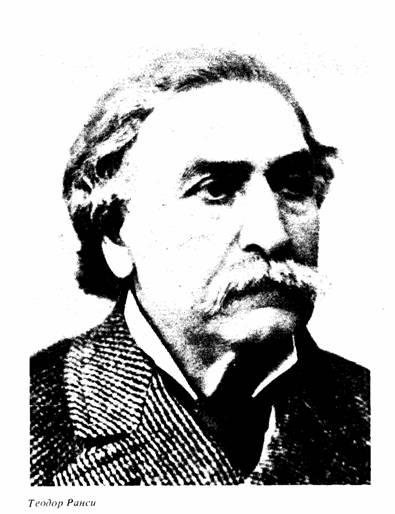 Теодор Ранси