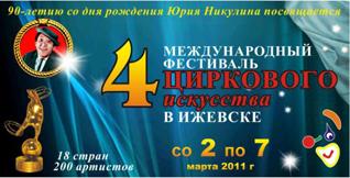 Четвертый Международный фестиваль циркового искусства