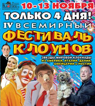 IV Всемирный фестиваль клоунады
