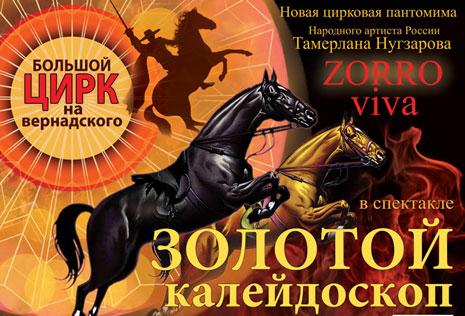 Афиша цирковой пантомимы Тамерлана Нугзарова «Zorro viva!»