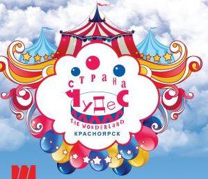 С 28 июня по 1 июля в Красноярске - V Международный конкурс детских и юношеских цирковых коллективов «Страна чудес».
