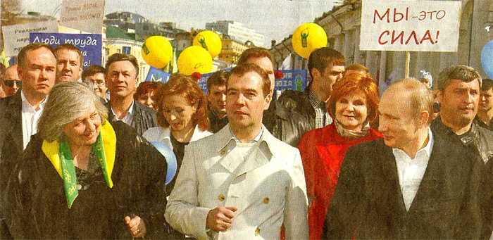 Автор статьи Виктория Николаевна Молодцова (слева) на демонстрации с В.В. Путиным и Д.А. Медведевым.