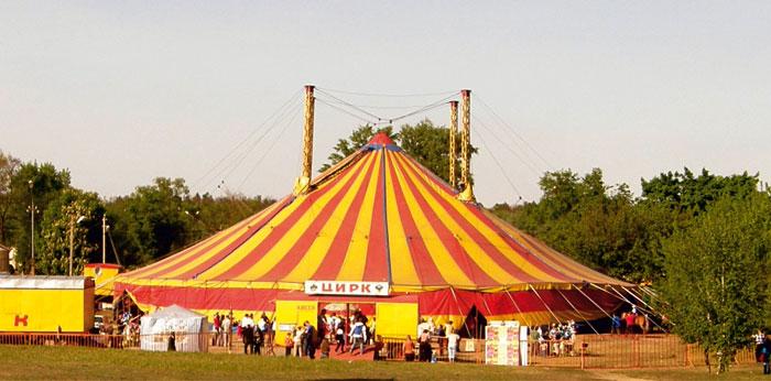 Передвижной цирк - шапито «Юность»
