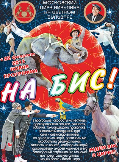 Свой знаменитый аттракцион индийских слонов талантливый дрессировщик Андрей Дементьев-Корнилов представит в новой программе Московского цирка Никулина на Цветном бульваре «НА БИС!».