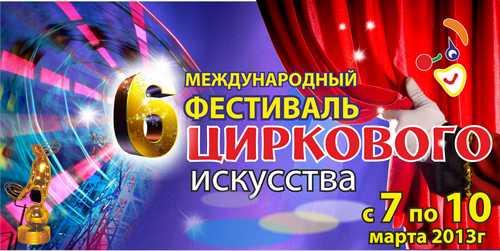 На VI Международном фестивале циркового искусства