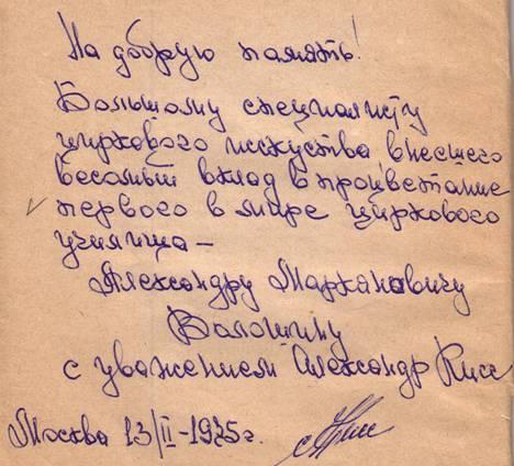 Александр Кисс и его книга