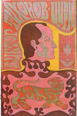 Цирковой плакат. Виктор Тихонов
