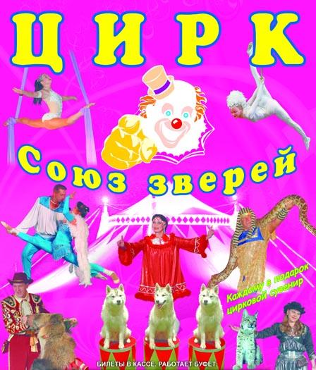 В цирке-шапито в Братеево премьера  программы