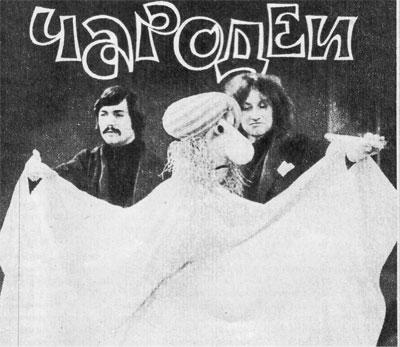 Чародеи. Сергей Териков и Леонид Добромильский