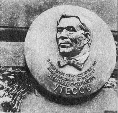 Мемориальная доска Леонида Утесова