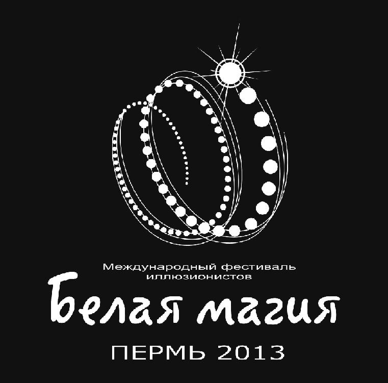 Международный фестиваль иллюзионистов