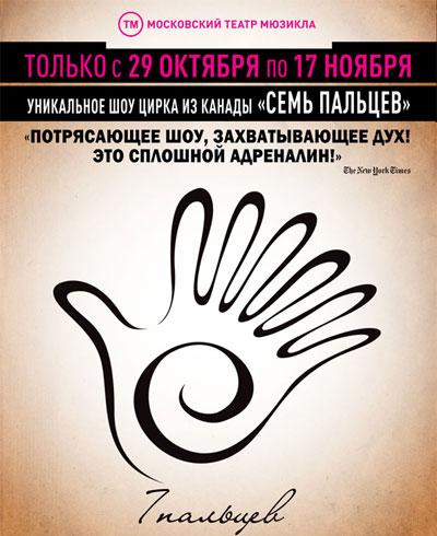 Канадский цирк «7  пальцев» «7 Fingers».  Спектакль Следы