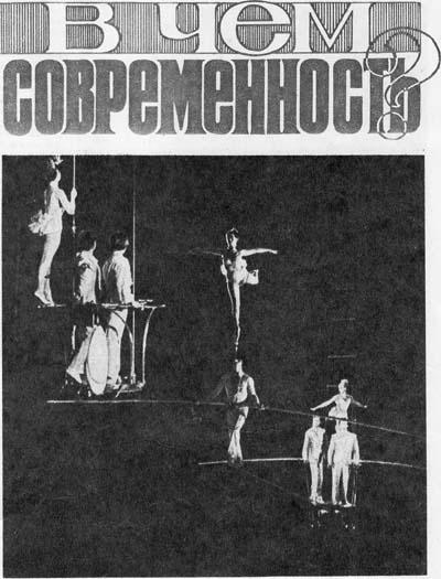 Фрагмент спектакля Прометей, созданного народным артистом СССР B. ВОЛЖАНСКИМ.