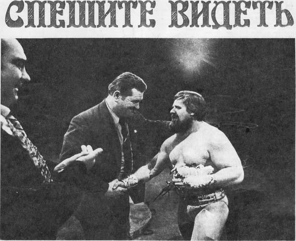 Чемпионы мира В. Аоексеев, Л. Жиботинский и артист цирка В. Дикуль