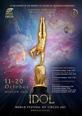 6-ой Всемирный фестиваль циркового искусства