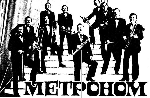 Камерный ансамбль Метроном