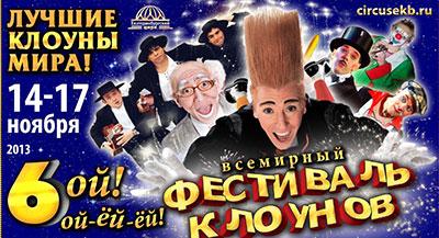 VI Всемирный фестиваль клоунады