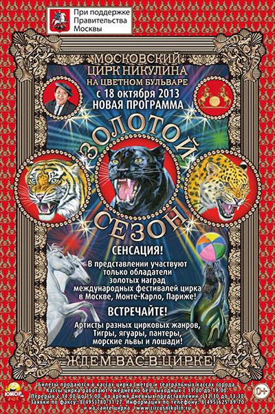 Цирк Никулина на Цветном бульваре представляет свою новую программу «Золотой сезон».