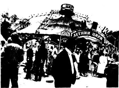 Летний цирк в Центральном парке культyры u отдыха им. M. Горького