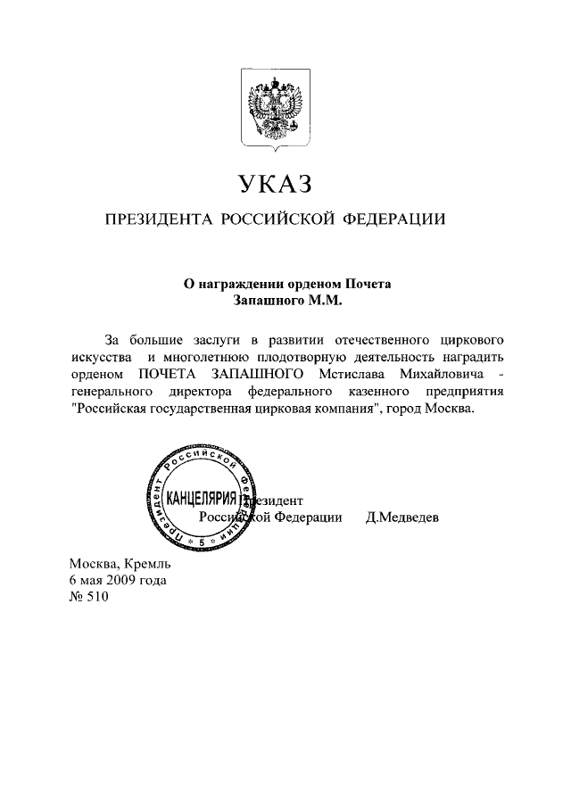 Президент России наградил Мстислава Запашного орденом Почета