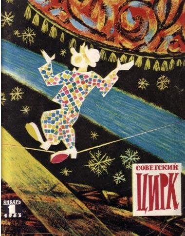 Обложка журнала Советский цирк. Январь 1960 г.