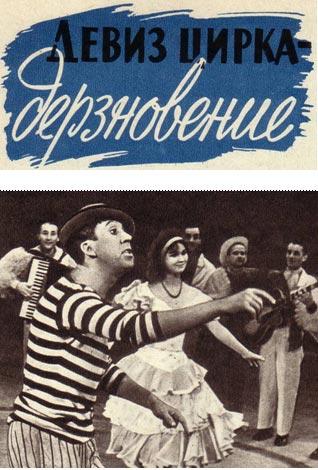Юрий Никулин в пантомиме «Карнавал на Кубе».