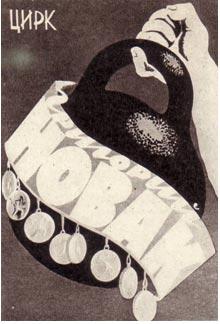 Гиря с рекламой Григория Новака