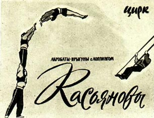 Афиша. Акроботы-прыгуны Касьяновы