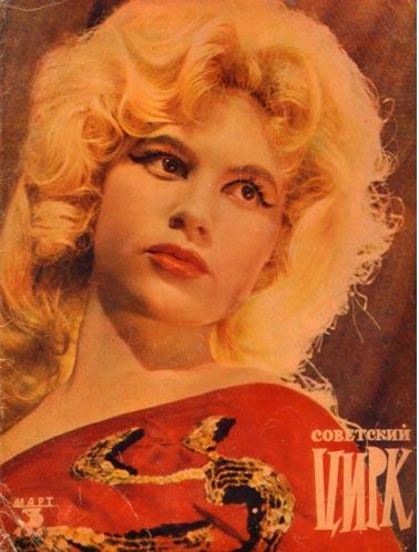 Обложка журнала Советский цирк. Март 1963 г.