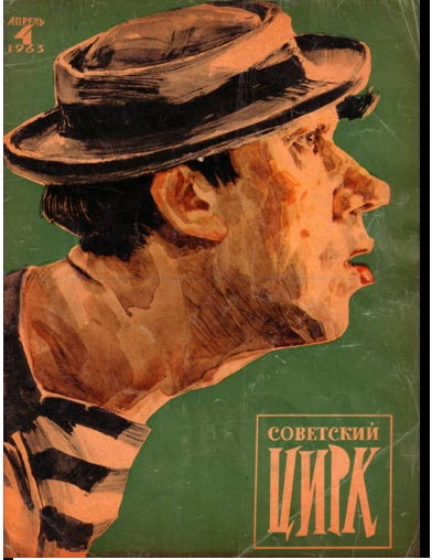 Обложка журнала Советский цирк. Апрель 1963 г.