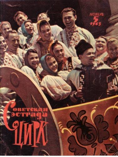 Обложка журнала Советский цирк. Май 1963 г.