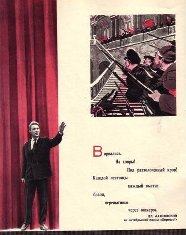Обложка журнала Советский цирк. Май 1963 г