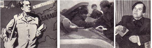 «Книгоноша»,  Экипаж танка благодарит артиста за подарок. 1943,  Гоголь.   «Шинель».