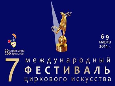 200 артистов цирка примут участие в цирковом фестивале в Ижевске
