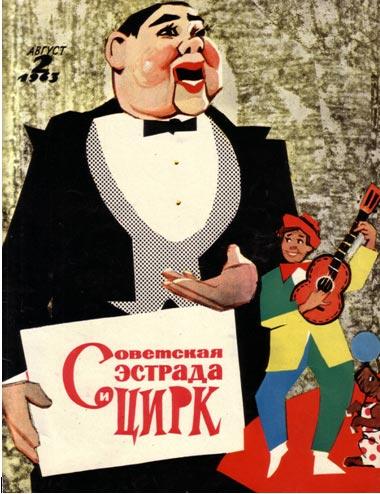 Обложка. Журнал Советский цирк. Июль 1963 г.