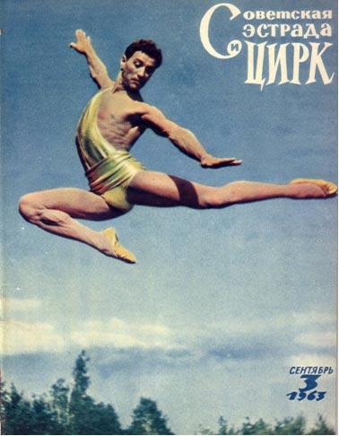 Обложка. Журнал Советский цирк. Сентябрь 1963 г.