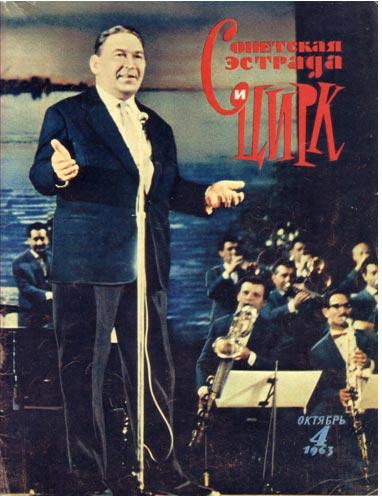 Обложка Журнал Советский цирк. Октябрь 1963 г.