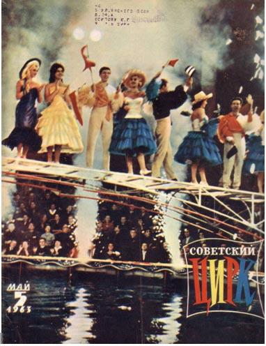 Обложка. Журнал Советский цирк. Май 1963 г.