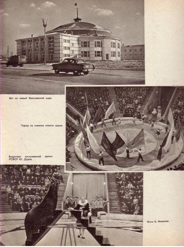 В марте 1963 г. новый Ярославский цирк открылся аттракционом заслуженного артиста РСФСР Юрия Владимировича Дурова
