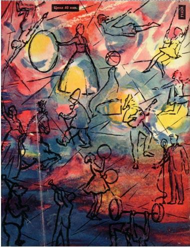 Обложка. Журнал Советский цирк. Декабрь 1963 г.