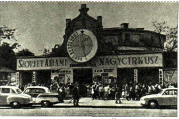 Будапештский цирк в период гастролей советских артистов 1963 г