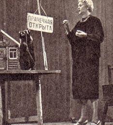 Выступление А. В. Дуровой с енотом