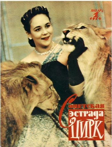 Обложка. Журнал Советский цирк. Январь 1964 г.